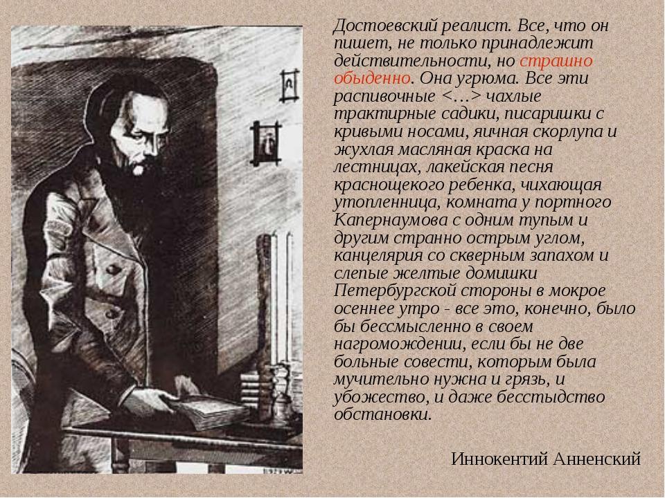 Достоевский реалист. Все, что он пишет, не только принадлежит действительност...