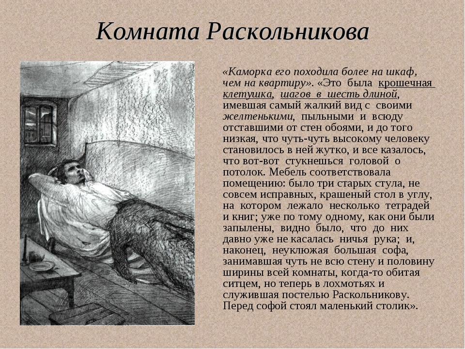 Комната Раскольникова «Каморка его походила более на шкаф, чем на квартиру»....
