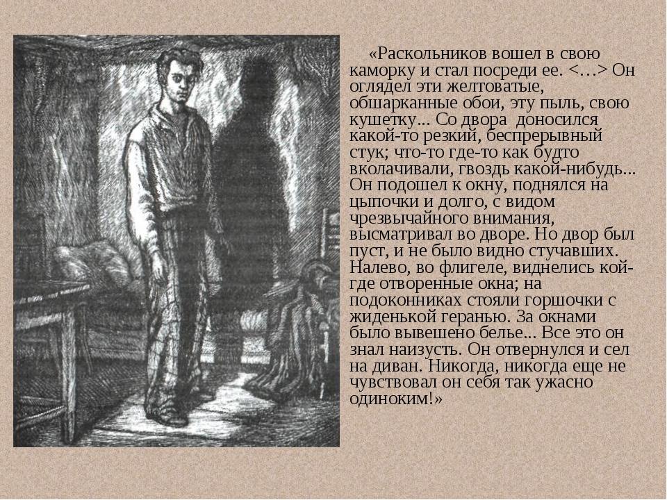 «Раскольников вошел в свою каморку и стал посреди ее.  Он оглядел эти желтов...