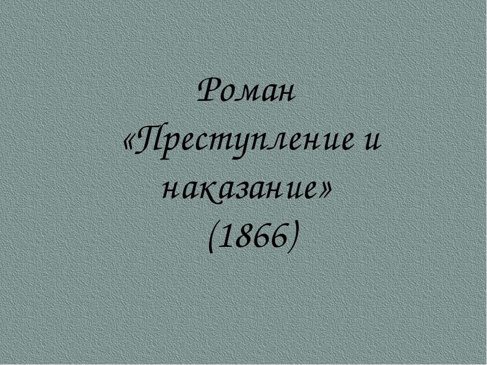 Роман «Преступление и наказание» (1866)