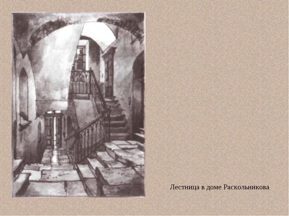 Лестница в доме Раскольникова