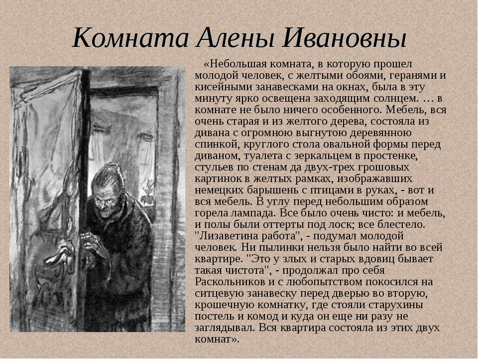 Комната Алены Ивановны «Небольшая комната, в которую прошел молодой человек,...