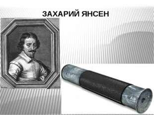 ЗАХАРИЙ ЯНСЕН