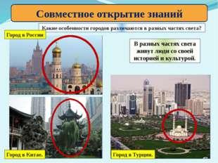 Совместное открытие знаний Какие особенности городов различаются в разных час