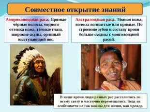 Совместное открытие знаний Австралоидная раса: Тёмная кожа, волосы волнистые