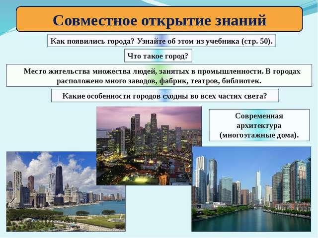 Совместное открытие знаний Как появились города? Узнайте об этом из учебника...