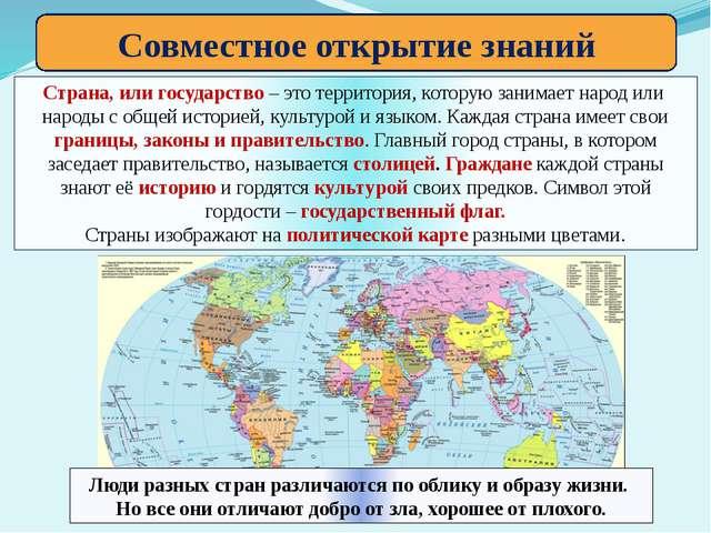 Совместное открытие знаний Страна, или государство – это территория, которую...
