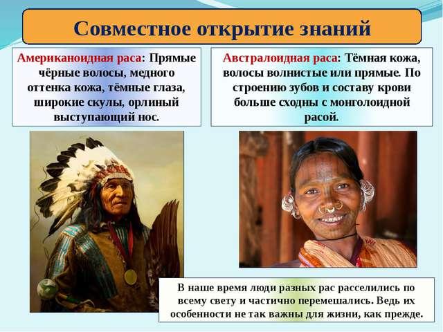 Совместное открытие знаний Австралоидная раса: Тёмная кожа, волосы волнистые...