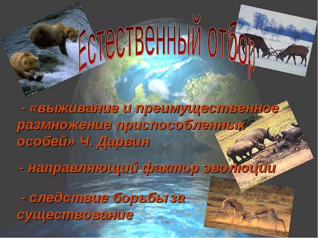 - следствие борьбы за существование - «выживание и преимущественное размноже...