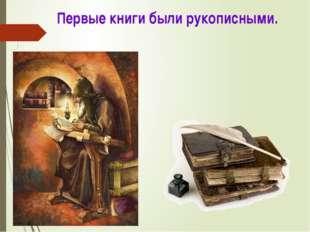 Первые книги были рукописными.