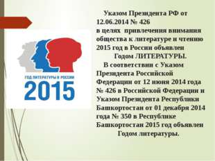 Указом Президента РФ от 12.06.2014 № 426 в целях привлечения внимания общес
