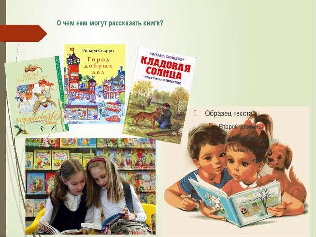 О чем нам могут рассказать книги?