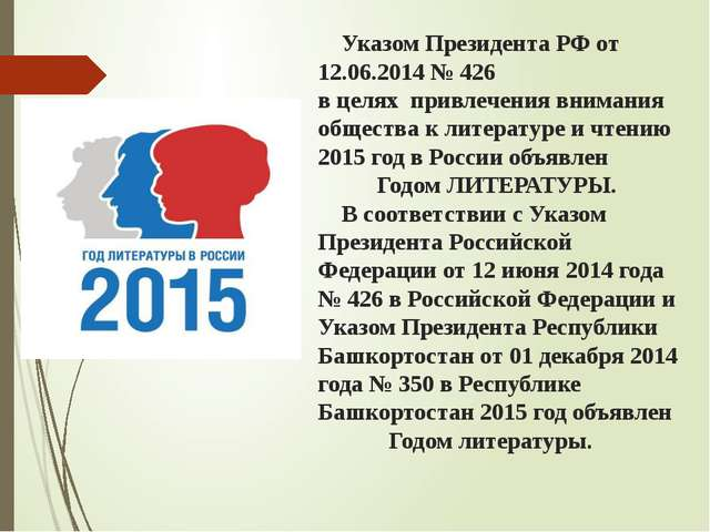Указом Президента РФ от 12.06.2014 № 426 в целях привлечения внимания общес...