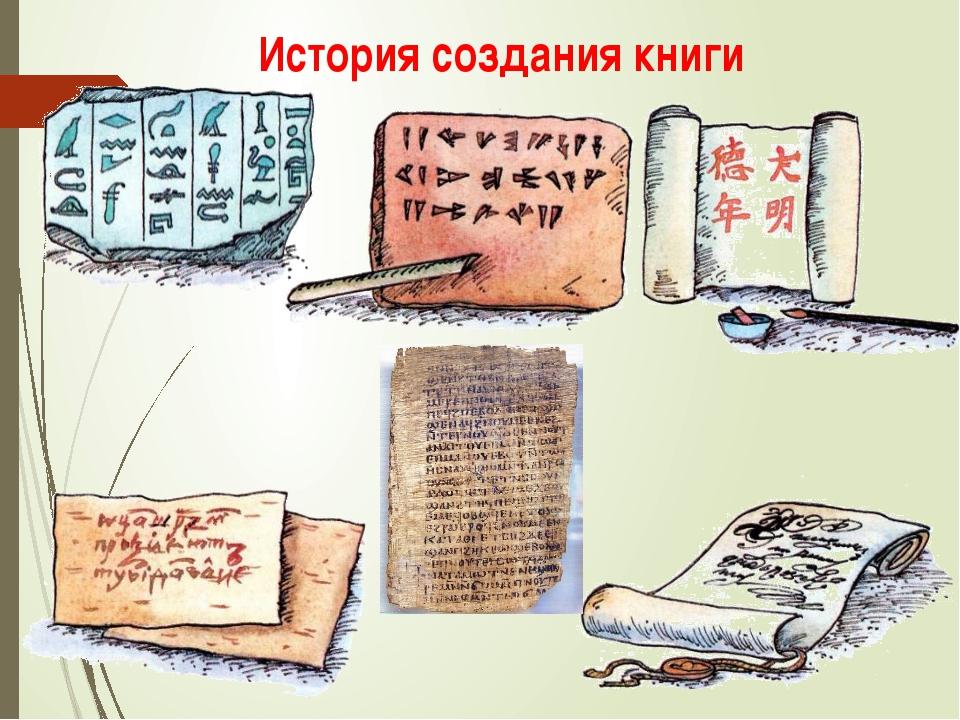 Эволюция книг в картинках