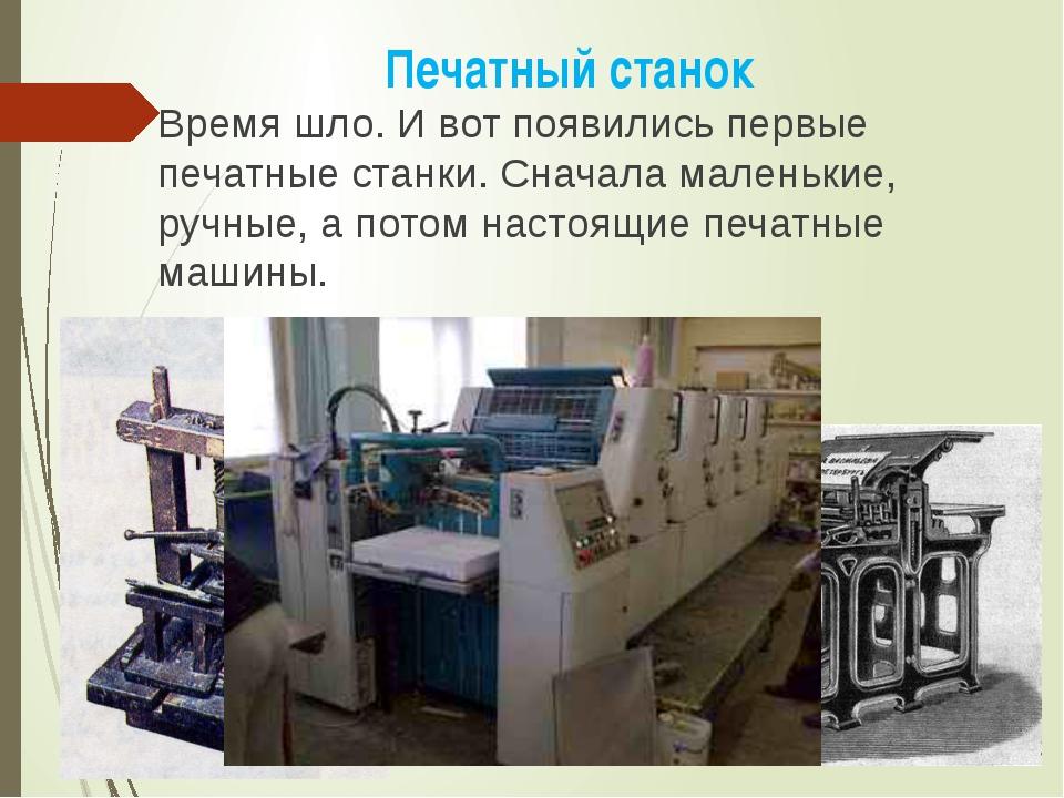 Время шло. И вот появились первые печатные станки. Сначала маленькие, ручные,...