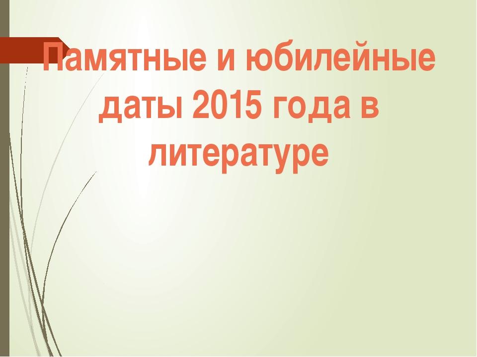 Памятные и юбилейные даты 2015 года в литературе