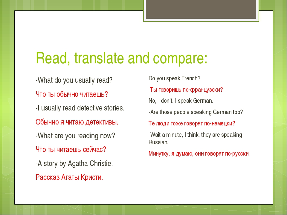 Read, translate and compare: -What do you usually read? Что ты обычно читаешь...