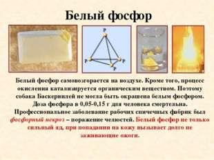 Белый фосфор Белый фосфор самовозгорается на воздухе. Кроме того, процесс ок