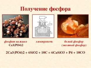 Получение фосфора фосфат кальция Ca3(PO4)2 электропечь белый фосфор (желтый ф