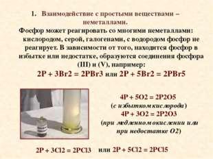 Взаимодействие с простыми веществами – неметаллами. Фосфор может реагировать