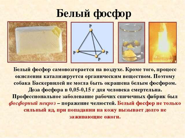 Белый фосфор Белый фосфор самовозгорается на воздухе. Кроме того, процесс ок...