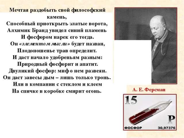 А. Е. Ферсман Мечтая раздобыть свой философский камень, Способный приоткрыть...