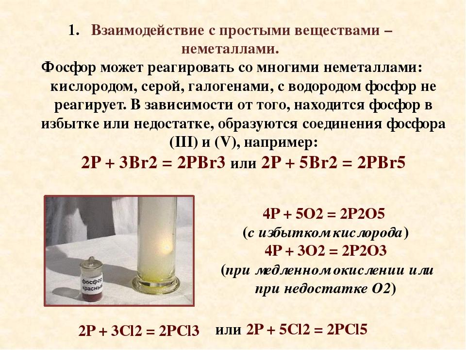 Взаимодействие с простыми веществами – неметаллами. Фосфор может реагировать...