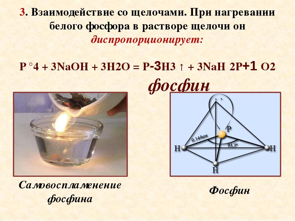 3. Взаимодействие со щелочами. При нагревании белого фосфора в растворе щелоч...
