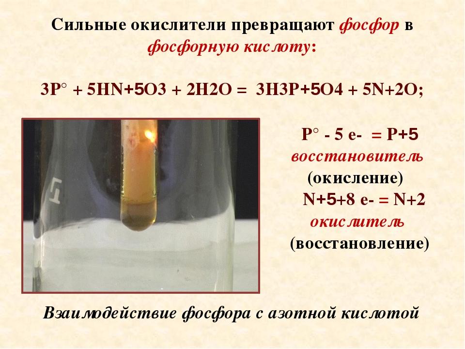Сильные окислители превращают фосфор в фосфорную кислоту: 3P° + 5HN+5O3 + 2H2...