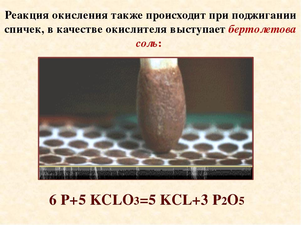 Реакция окисления также происходит при поджигании спичек, в качестве окислите...