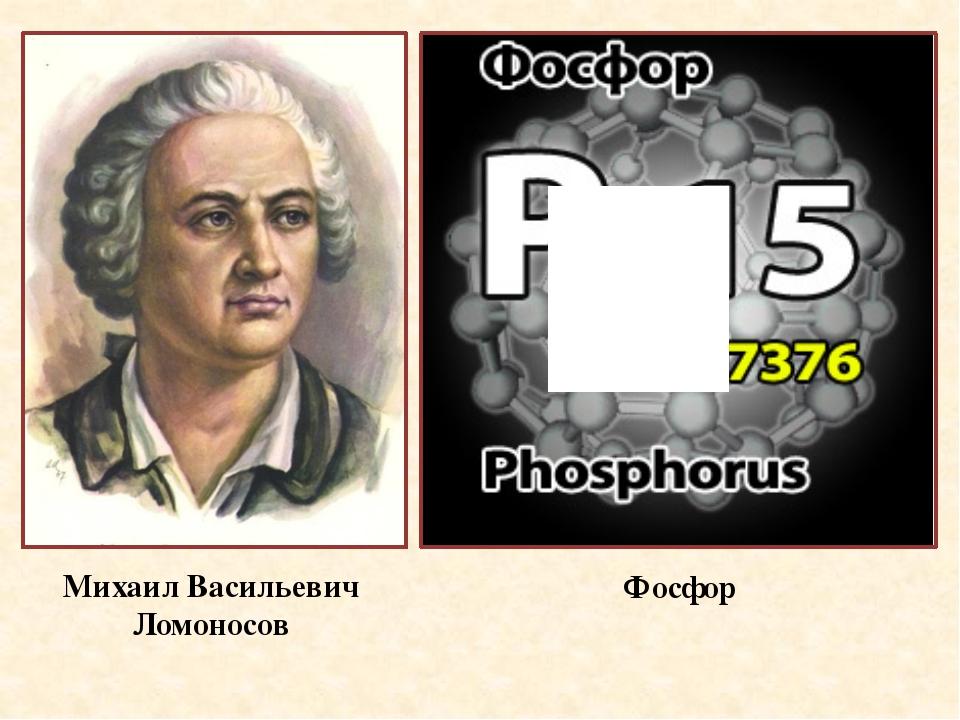 Михаил Васильевич Ломоносов Фосфор