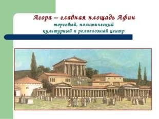 Агора – главная площадь Афин торговый, политический культурный и религиозный