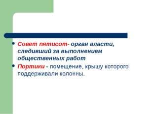 Совет пятисот- орган власти, следивший за выполнением общественных работ Пор