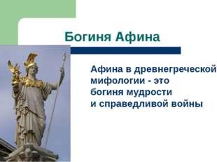 Богиня Афина Афина в древнегреческой мифологии - это богиня мудрости и справе