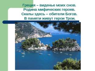 Греция – виденье моих снов. Родина мифических героев. Скалы здесь – обители Б