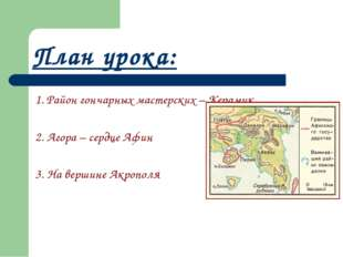 План урока: 1. Район гончарных мастерских – Керамик 2. Агора – сердце Афин 3.