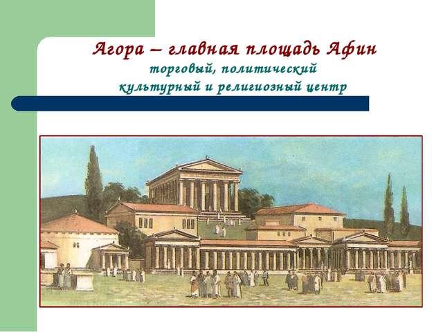 Агора – главная площадь Афин торговый, политический культурный и религиозный...