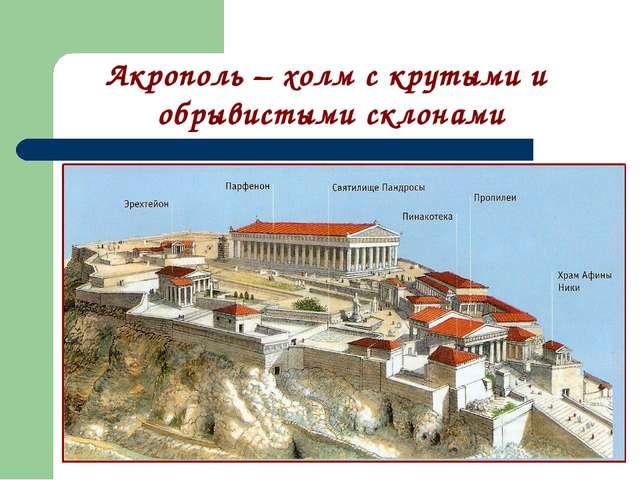 Акрополь – холм с крутыми и обрывистыми склонами
