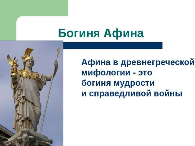 Богиня Афина Афина в древнегреческой мифологии - это богиня мудрости и справе...