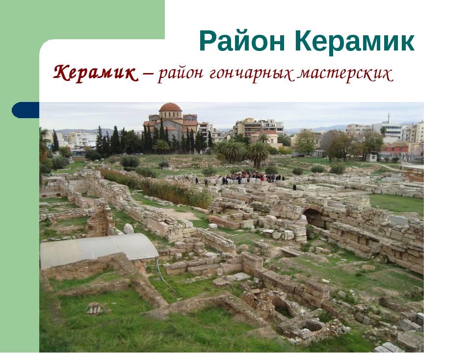 Район Керамик Керамик – район гончарных мастерских