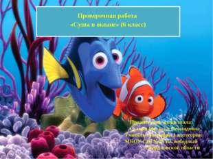 Проверочная работа «Суша в океане» (6 класс) Презентацию выполнила: Сулина Н