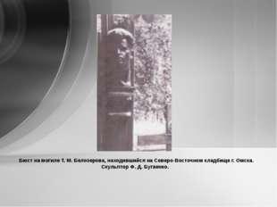Бюст на могиле Т. М. Белозерова, находившийся на Северо-Восточном кладбище г.