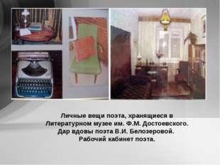 Личные вещи поэта, хранящиеся в Литературном музее им. Ф.М. Достоевского. Дар