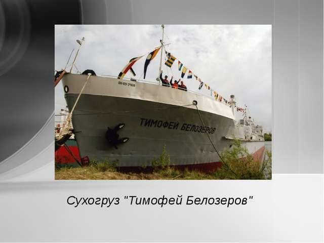 """Сухогруз """"Тимофей Белозеров"""""""