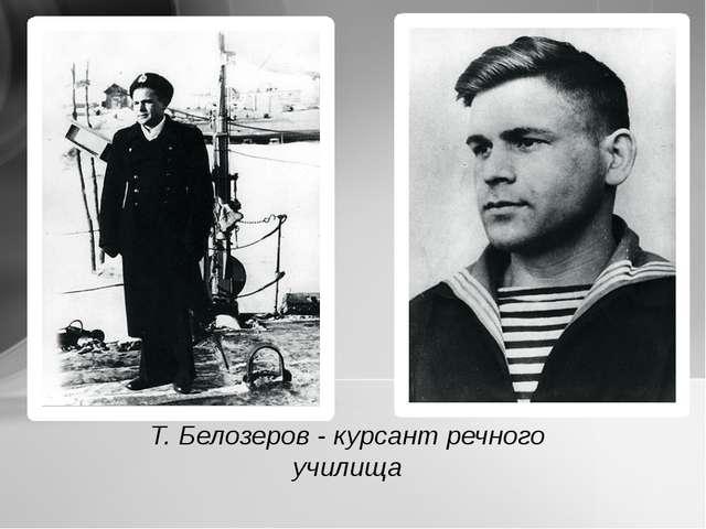 Т. Белозеров - курсант речного училища