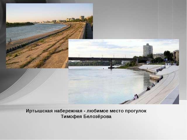 Иртышская набережная - любимое место прогулок Тимофея Белозёрова