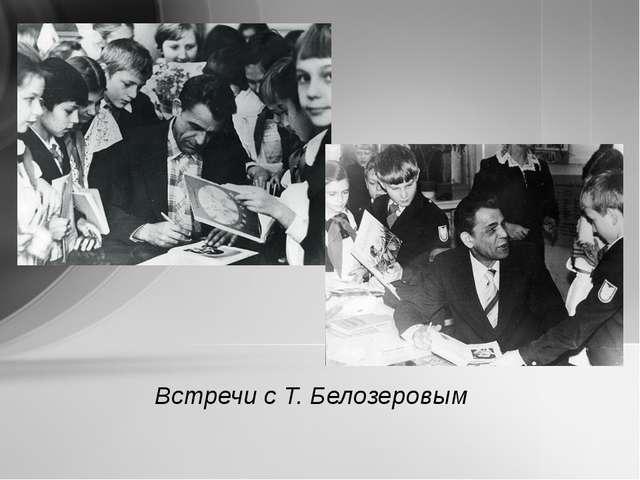 Встречи с Т. Белозеровым