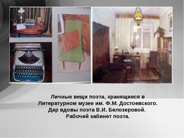 Личные вещи поэта, хранящиеся в Литературном музее им. Ф.М. Достоевского. Дар...