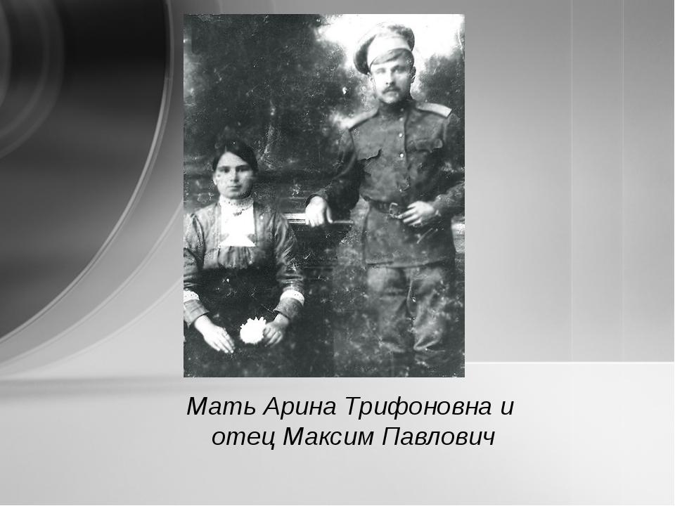 Мать Арина Трифоновна и отец Максим Павлович