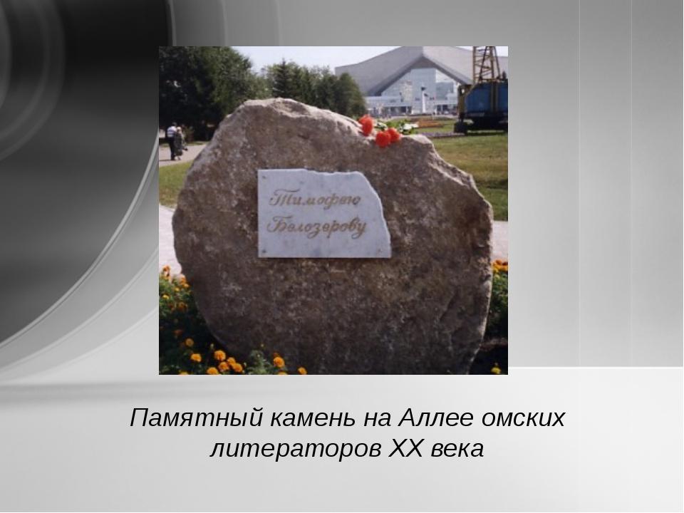 Памятный камень на Аллее омских литераторов XX века